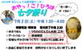 2016.7.2 北部公民館鉄道模型展ちらし