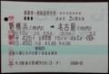 のぞみきっぷ=新横浜-名古屋