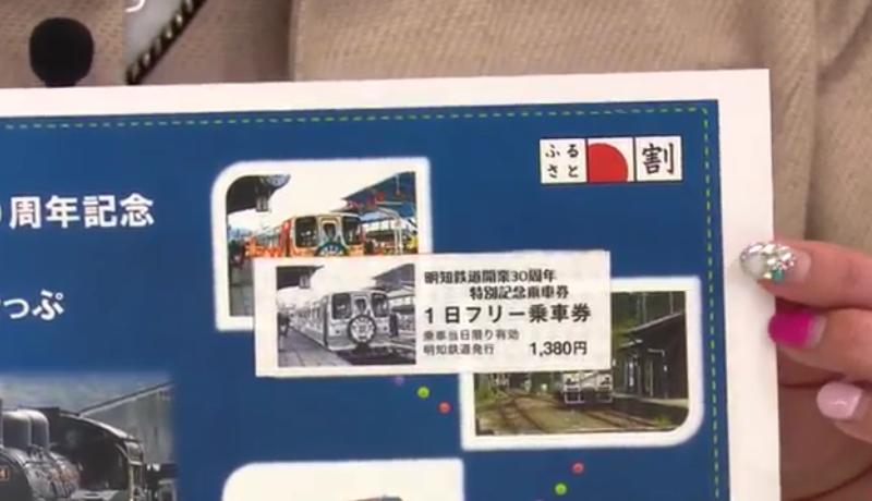 明知鉄道広報担当の伊藤温子さん - 鉄道チャンネル (13)