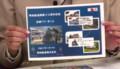 明知鉄道広報担当の伊藤温子さん - 鉄道チャンネル (12)
