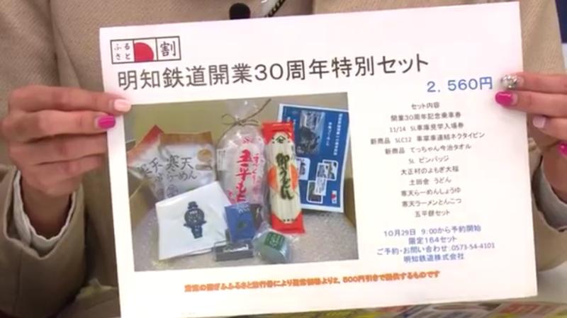 明知鉄道広報担当の伊藤温子さん - 鉄道チャンネル (11) 820-460