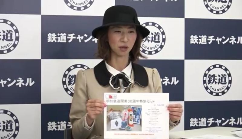 明知鉄道広報担当の伊藤温子さん - 鉄道チャンネル (8)