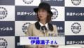 明知鉄道広報担当の伊藤温子さん - 鉄道チャンネル (2)