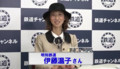明知鉄道広報担当の伊藤温子さん - 鉄道チャンネル (1)