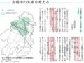 人口誘導に依拠した住宅政策に関する研究 - 広報あんじょう 2016.5.15