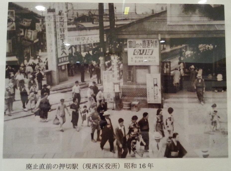 20160915 名鉄資料館 (13) 写真 - 押切駅(1941年)930-690