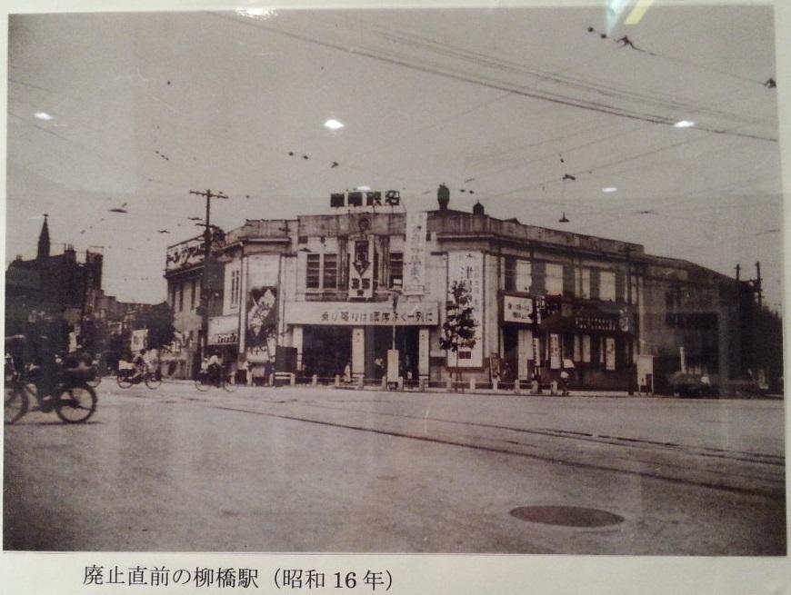 20160915 名鉄資料館 (15) 写真 - 柳橋駅(1941年)870-655