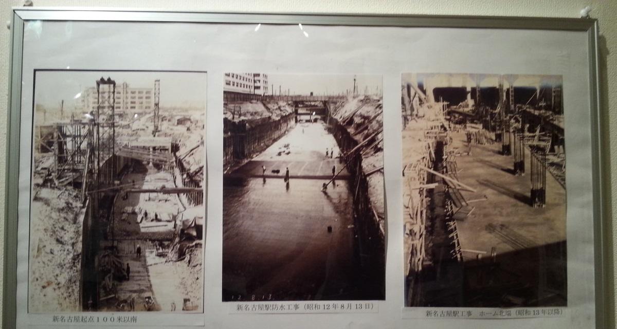20160915 名鉄資料館 (25) 写真 - 名古屋駅前地下のりいれ工事 1200-640