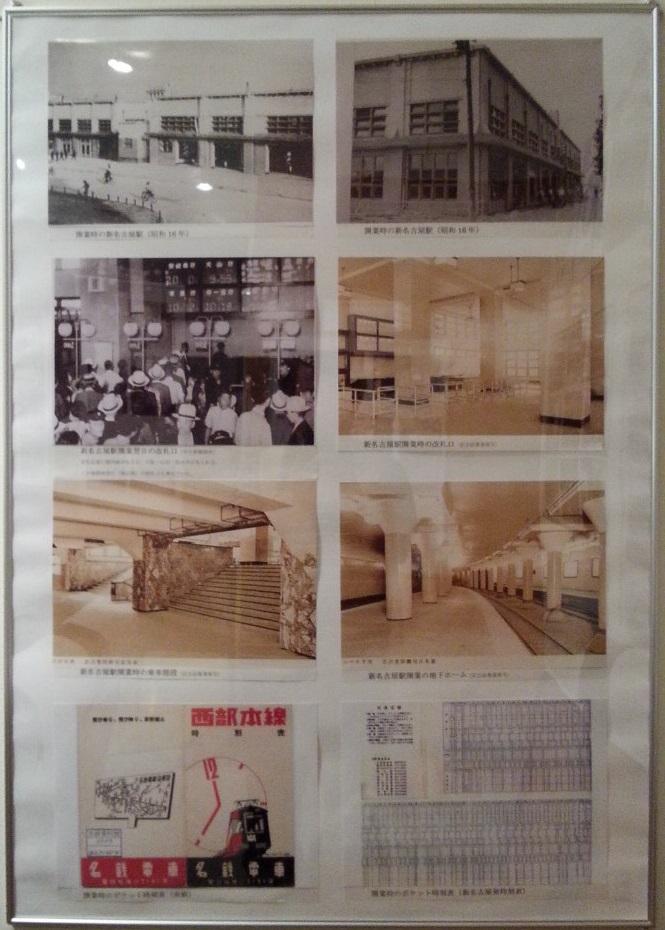 20160915 名鉄資料館 (29) 写真 - 新名古屋駅新設工事(1941年ごろ)665-930