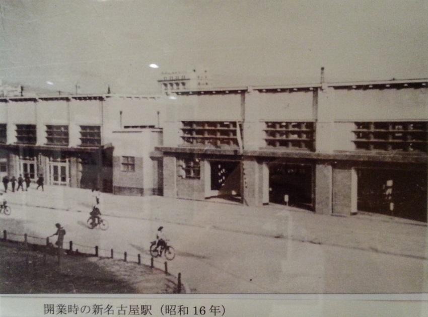 20160915 名鉄資料館 (30) 写真 - 開業時の新名古屋駅(1941年)850-630