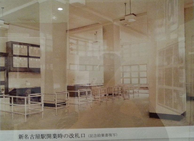 20160915 名鉄資料館 (33) 写真 - 新名古屋駅開業時のかいさつぐち 825-600