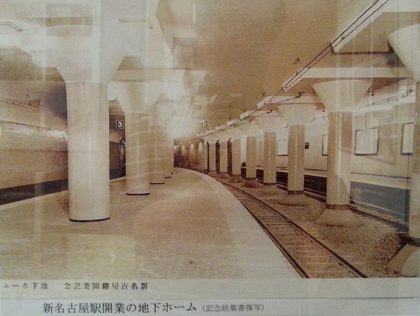20160915 名鉄資料館 (35) 写真 - 新名古屋駅開業時の地下ホーム 850-640