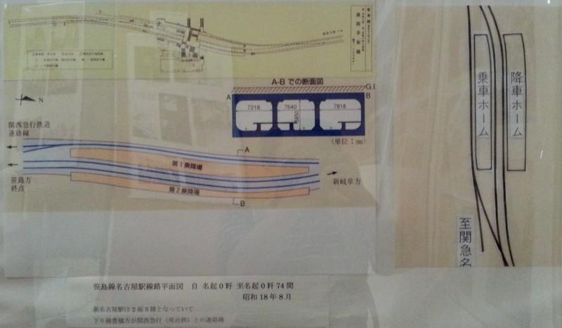 20160915 名鉄資料館 (39) 地図 - 笹島線名古屋駅線路平面図(1943年8月)960-
