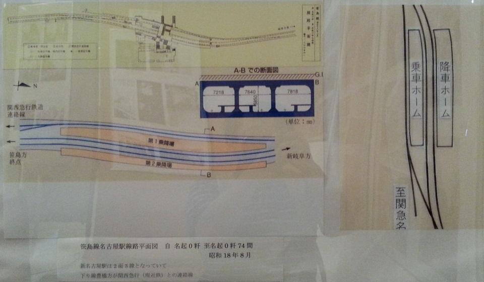 20160915 名鉄資料館 (39) 地図 - 笹島線名古屋駅線路平面図(1943年8月)960-560