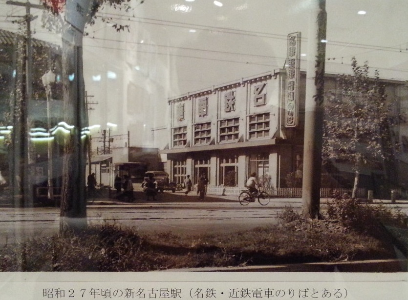 20160915 名鉄資料館 (44) 写真 - 1952年ごろの新名古屋駅 835-615