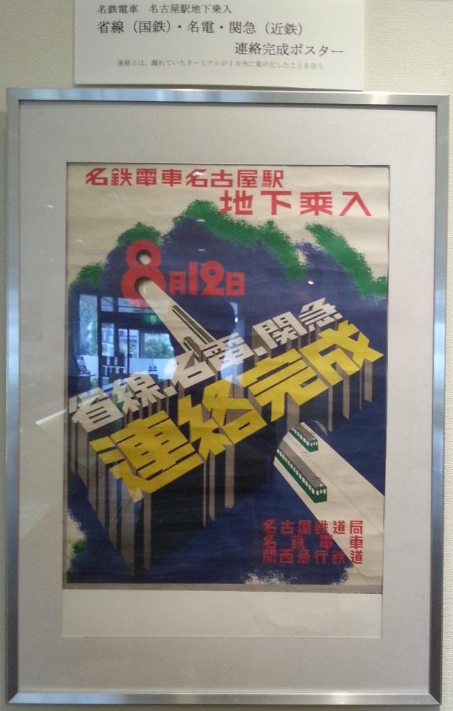20160915 名鉄資料館 (53) もの - 名鉄電車名古屋駅地下のりいれポスター 650-1020