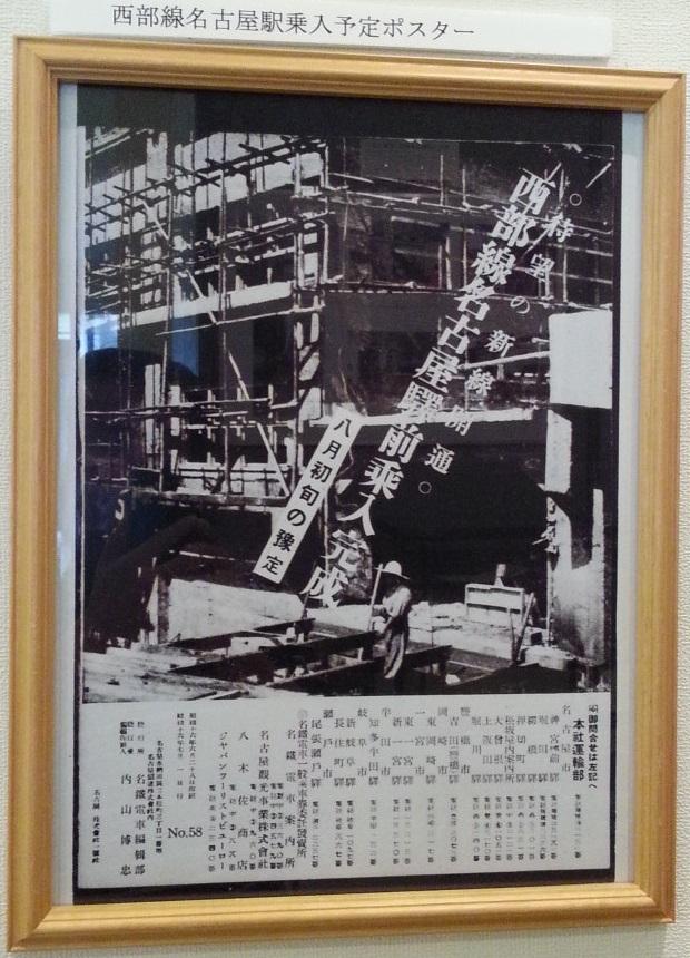 20160915 名鉄資料館 (54) もの - 西部線名古屋駅のりいれ予定ポスター 620-860