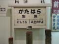 20160915 名鉄資料館 (82) もの - 駅名標