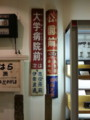 20160915 名鉄資料館 (83) もの - 駅名標