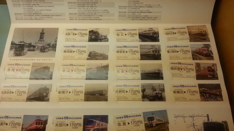 20160915 名鉄資料館 (102) 名鉄創業120周年記念乗車券