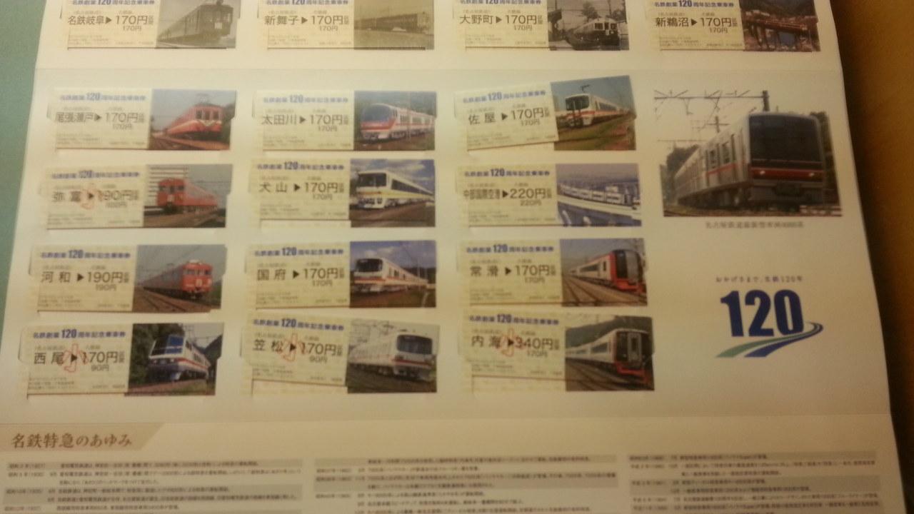 20160915 名鉄資料館 (103) 名鉄創業120周年記念乗車券