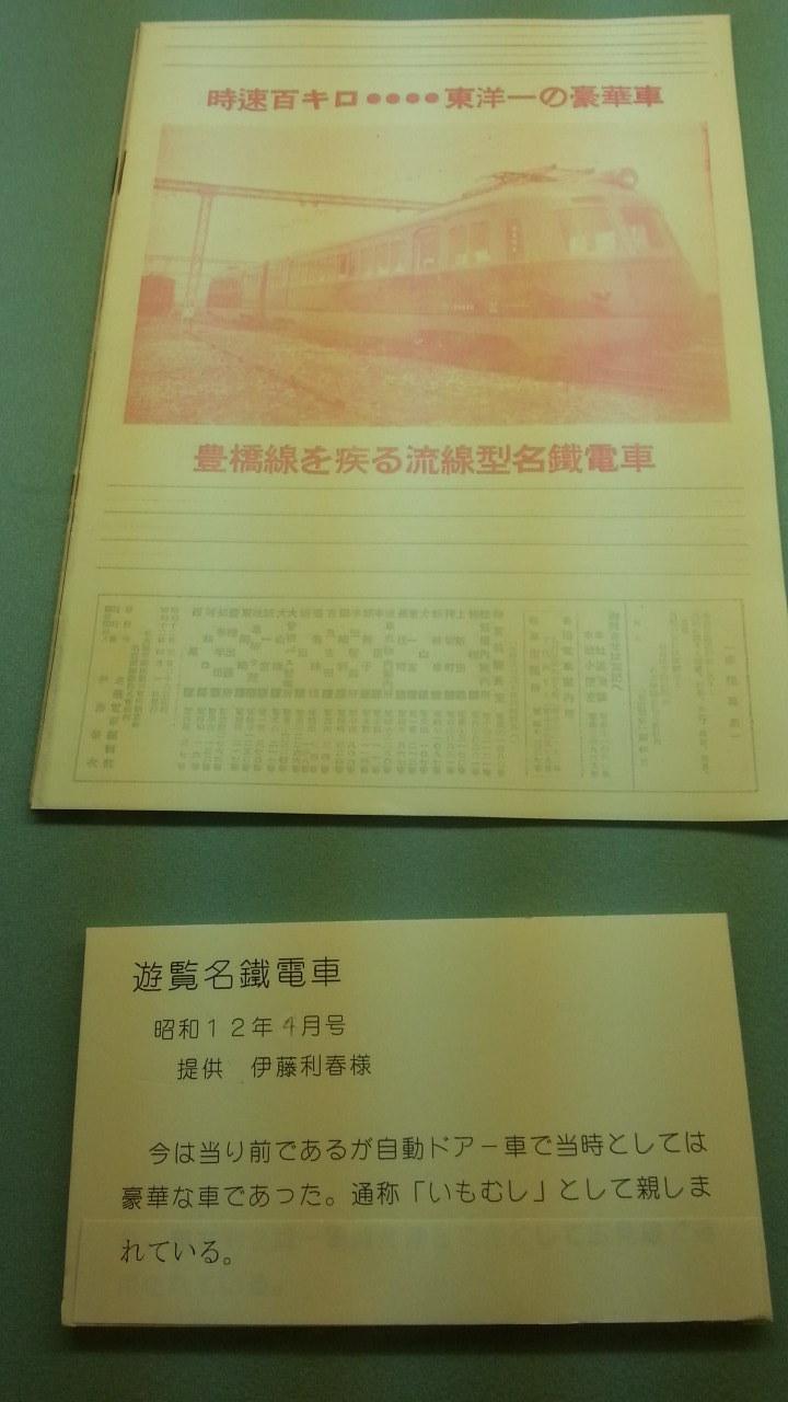 20160915 名鉄資料館 (107) ちらし - 豊橋線の流線型電車