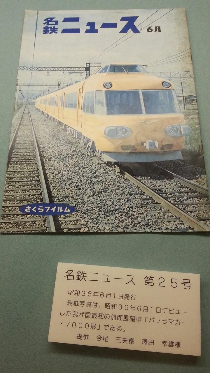 20160915 名鉄資料館 (108) ちらし - パノラマカー