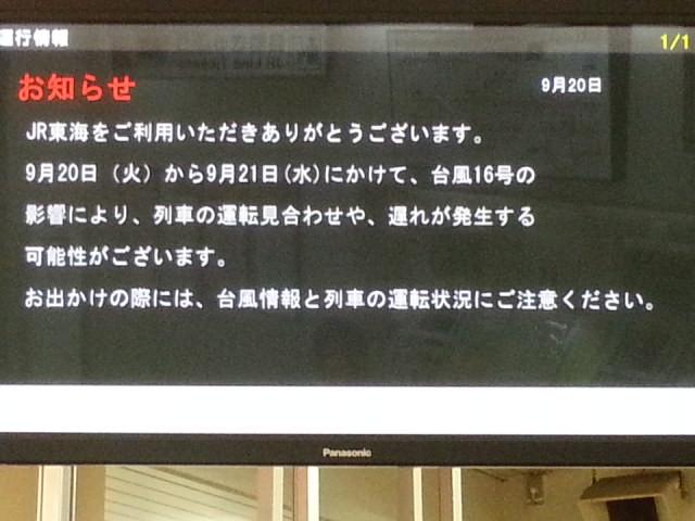 20160920_074222 あんじょうえき=おしらせ