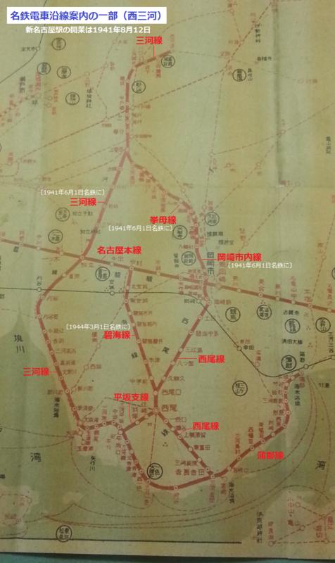 名鉄電車沿線案内(西三河) 720-1210