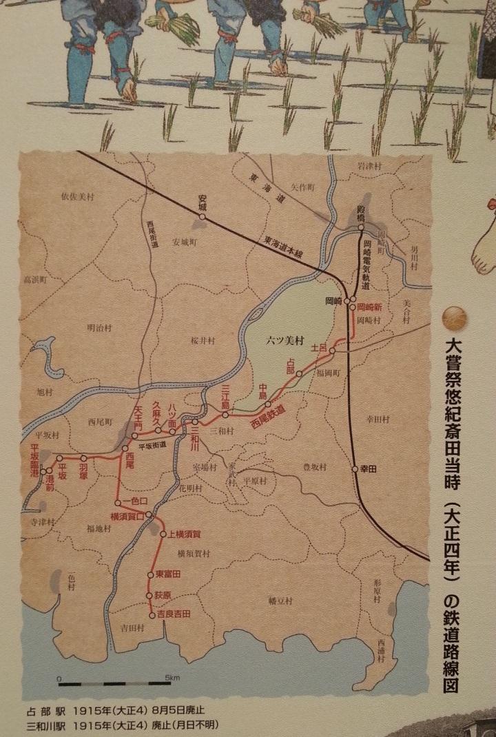 20160922_153052 1915年大嘗祭悠紀斎田当時の西尾鉄道路線図