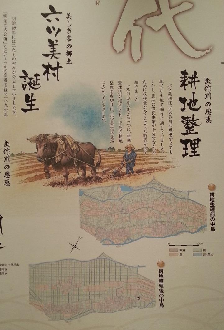 20160922_153958 中島の耕地整理図