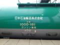 20160929_164117 蟹江 - さがりガソリン専用貨物列車