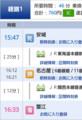 20160929_154646 あんじょうから蟹江までの運行時刻表