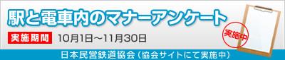 えきと電車内のマナーアンケート - ロゴ
