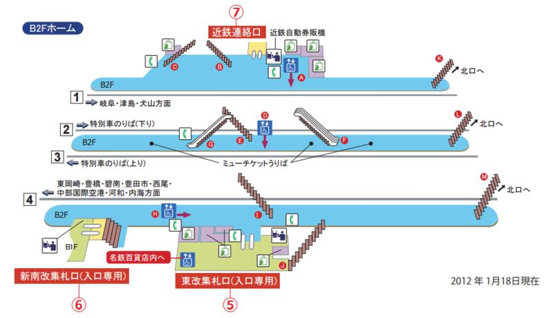 名鉄名古屋駅構内図 (2) 地下2階