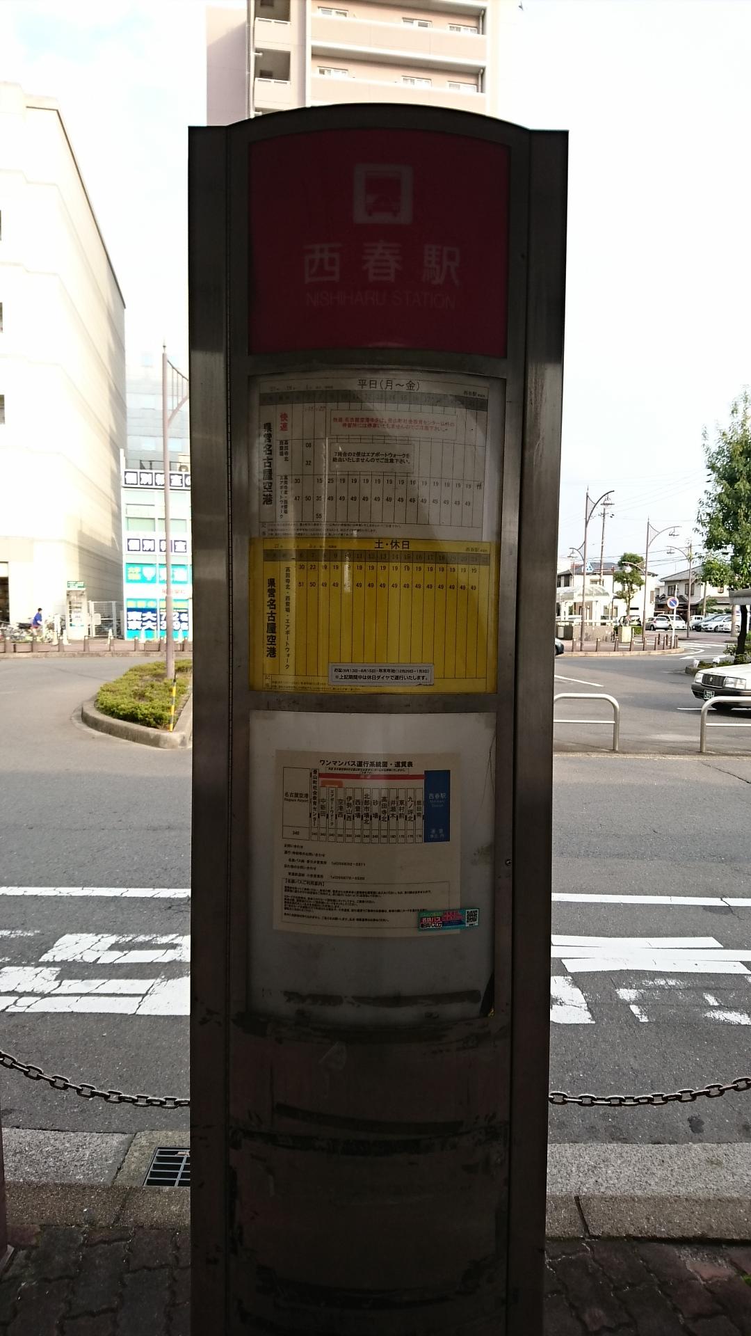 2016.10.19 西春まちあるき (8) 西春ひがしぐち=バスのりば 1080-1920