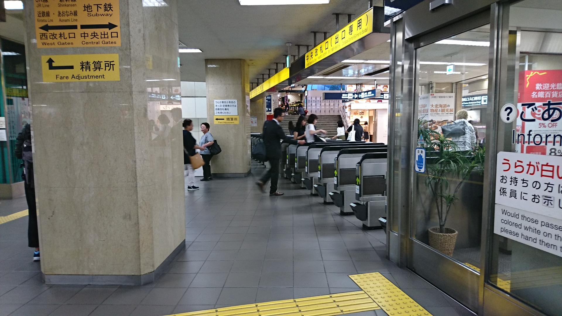 2016.10.19 名鉄名古屋駅のななつのかいさつぐち (1)-2 中央かいさつぐち(でぐち専用)
