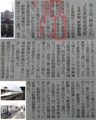 JR東海のうりあげだかと純利益が過去最高 - ちゅうにち 2016.10.28