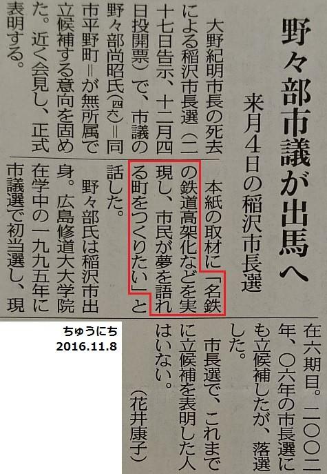 稲沢市長選 - 2016.12.4