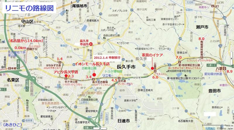 リニモの路線図(あきひこ)