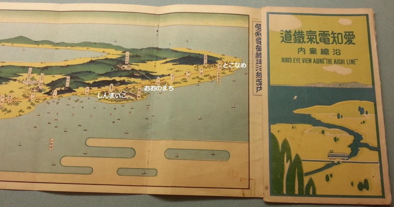 (111) 地図 - 愛知電鉄沿線案内 - 知多 〔かきこみあり〕