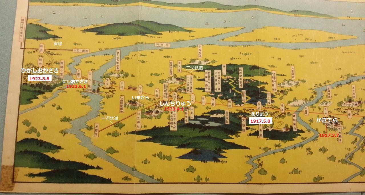 (109) 地図 - 愛知電鉄沿線案内 - 三河 〔かきこみあり〕
