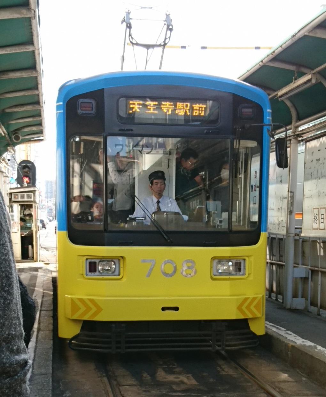 2016.11.12 阪堺電車 (1) 天王寺駅前 1020-1240