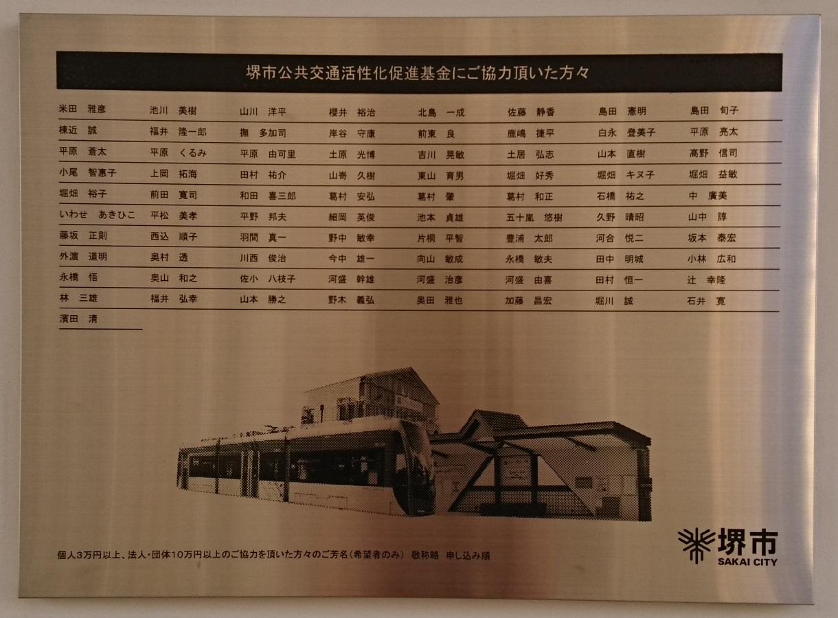 2016.11.12 阪堺電車 (28) 宿院 - 協力者名板 1220-900