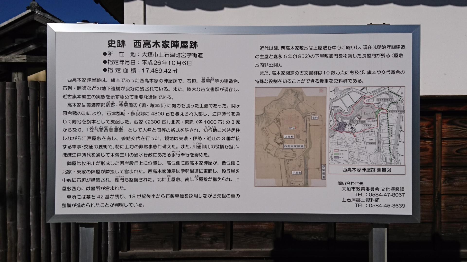 2016.11.16 上石津 (48) 宮 - 西高木家陣屋あと