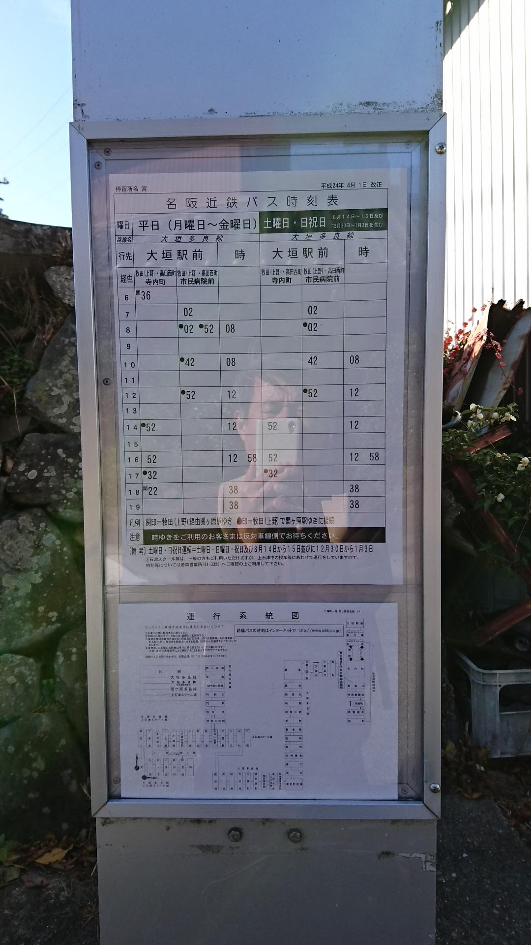 2016.11.16 上石津 (56) 宮 - 宮バス停 - 時刻表