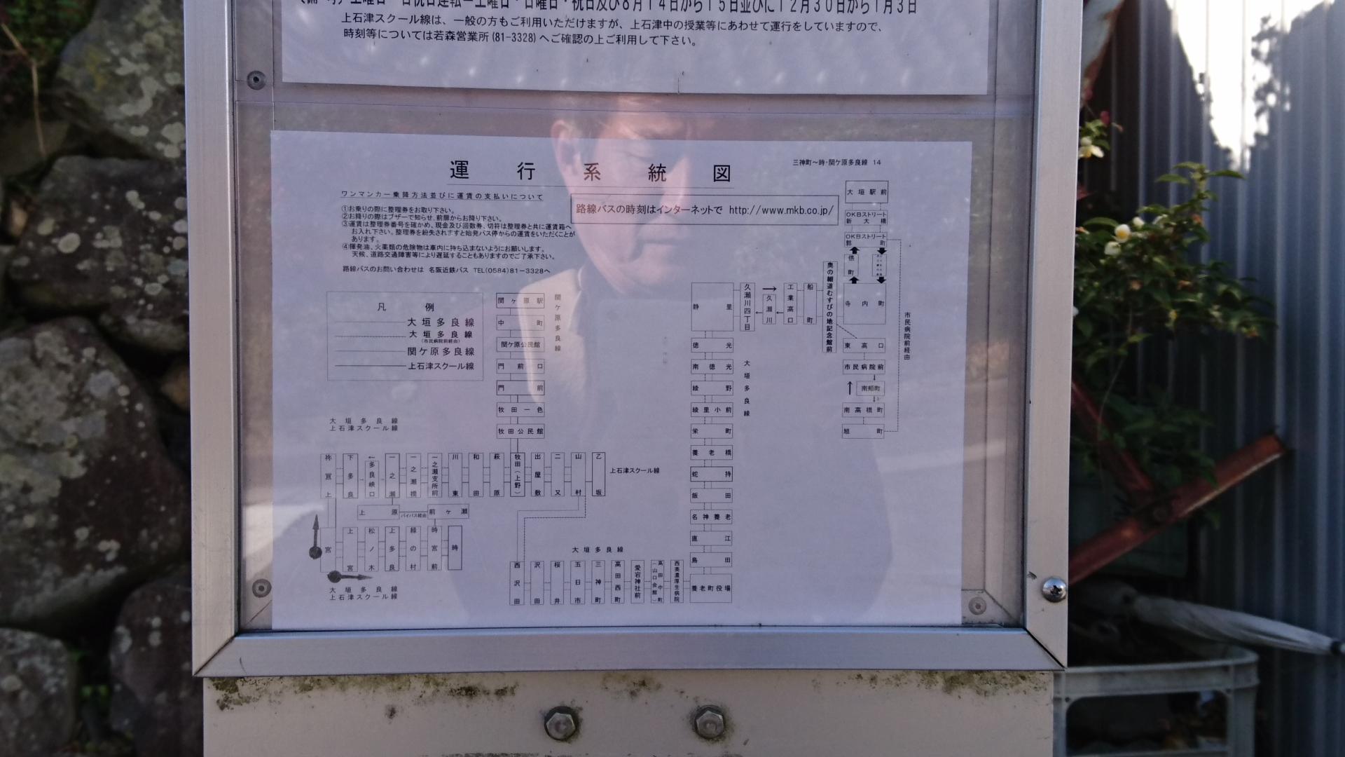 2016.11.16 上石津 (57) 宮 - 宮バス停 - 運行系統図