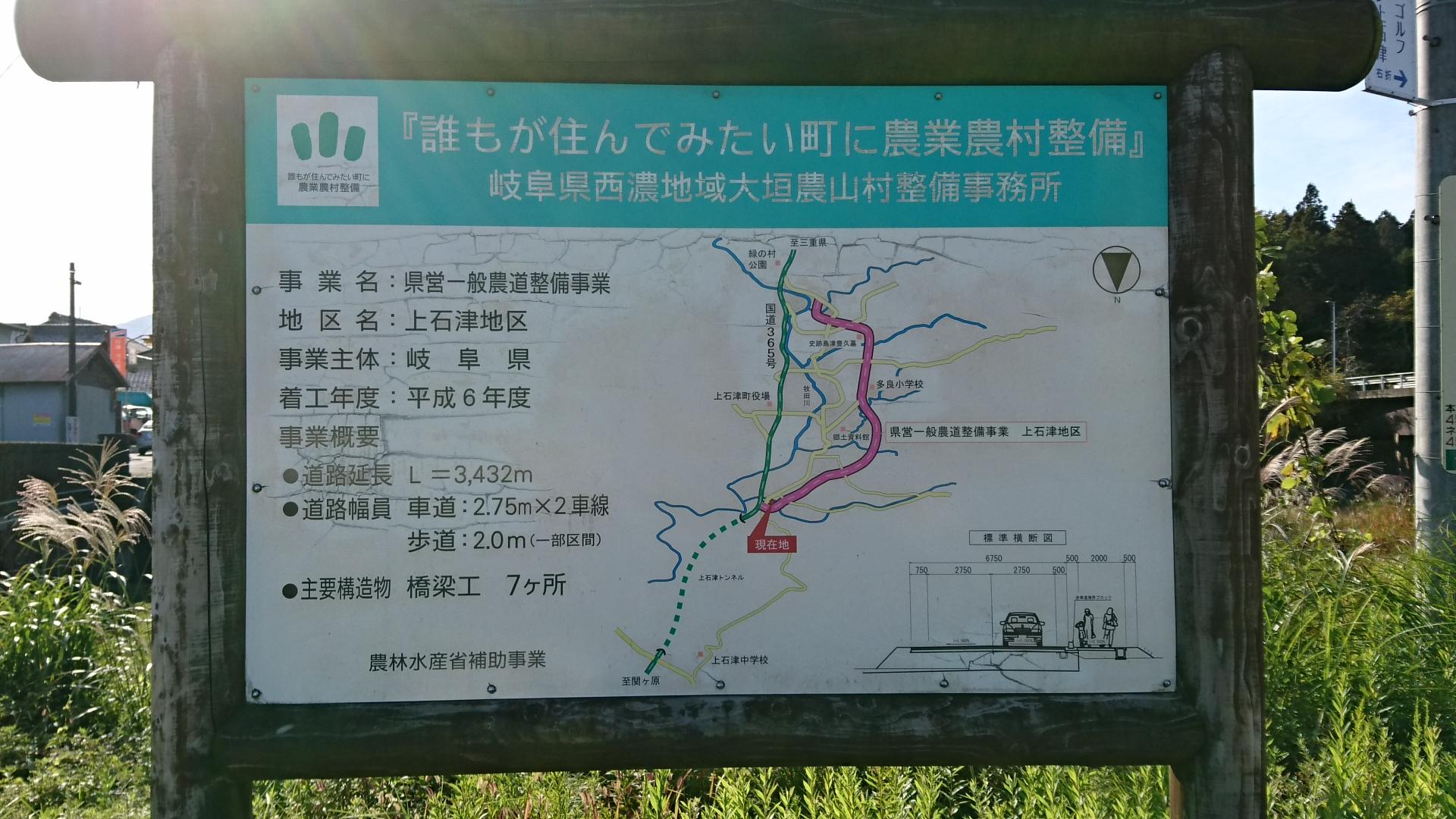 2016.11.16 上石津 (62) 下多良 - しもたらばし