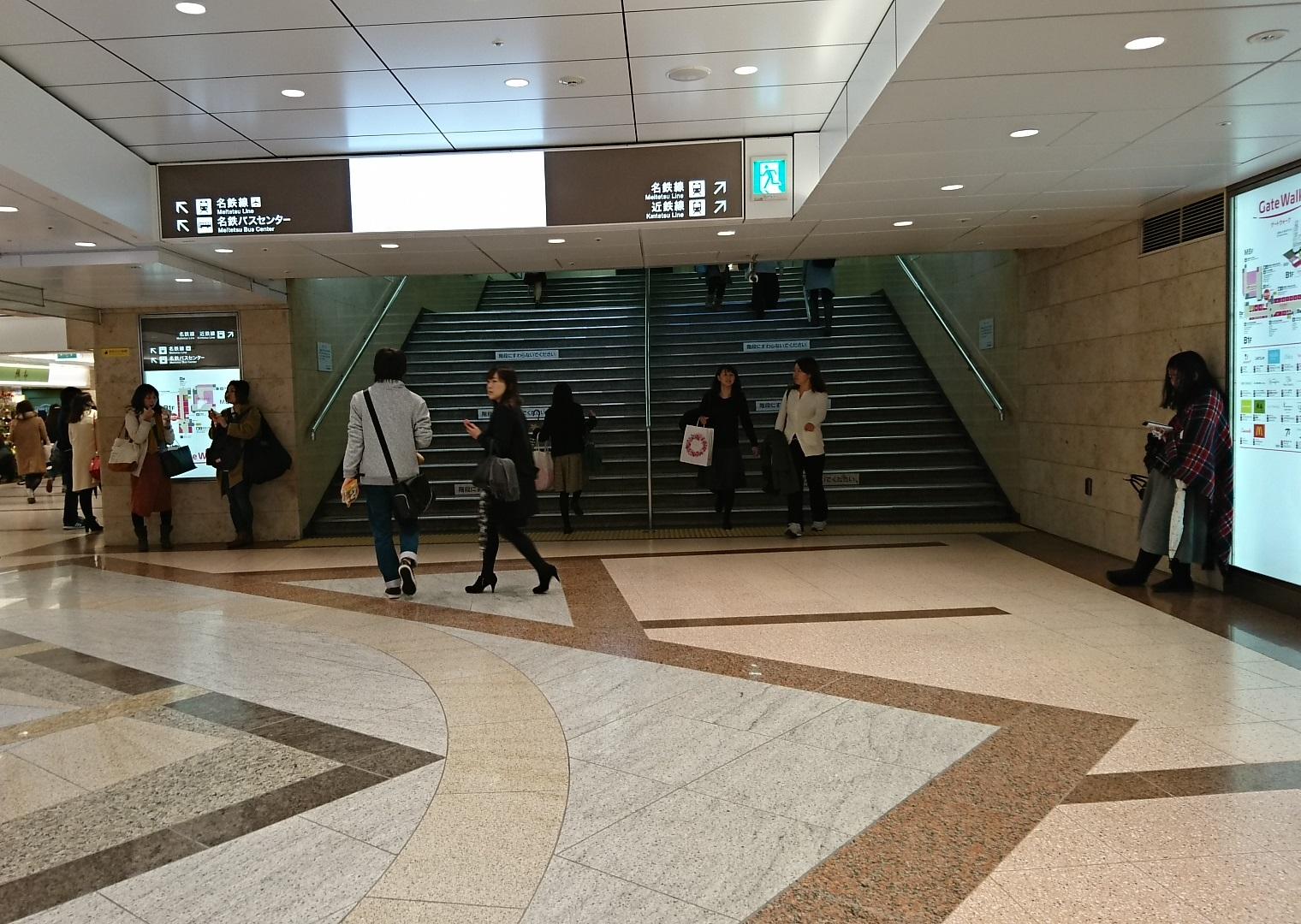 2016.11.27 名鉄名古屋 (1) 地下街からきたかいさつぐちにあがる階段