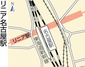 リニア名古屋駅 - ちゅうにち 2016.11.25